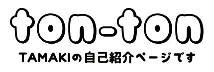 TAMAKI(たまき)/漫画家・イラストレーター